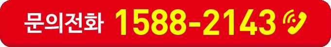 1588-2143